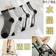 G-44 透明水晶-玻璃短襪【大J襪庫】6雙270元-20-24cm夏天蠶絲襪子水晶襪透明襪韓國透膚襪蕾絲襪玻璃襪短絲襪