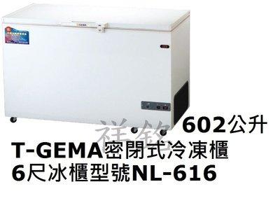 祥銘T-GEMA吉馬密閉掀蓋式冷凍櫃602公升6尺型號NL-616冰櫃請詢價