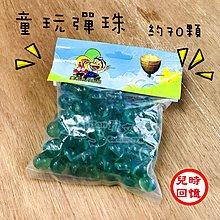 懷舊童玩 玻璃彈珠 小彈珠 16mm (約70顆) 三花彈珠 楊桃珠 水族裝飾 Alien玩文具