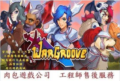 PC版 官方正版 繁體中文 肉包遊戲 主程式 戰紋 STEAM Wargroove