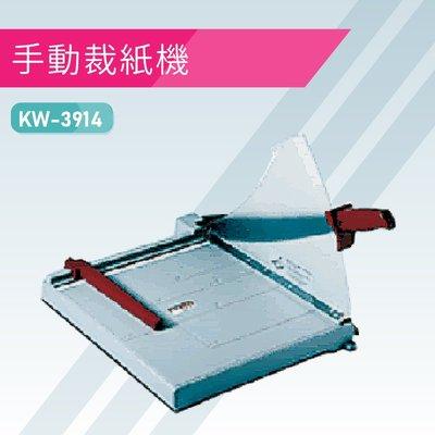 【熱賣款】必購網嚴選KW-trio KW-3914 手動裁紙機A3 辦公機器 事務機器 裁紙器 台灣製造
