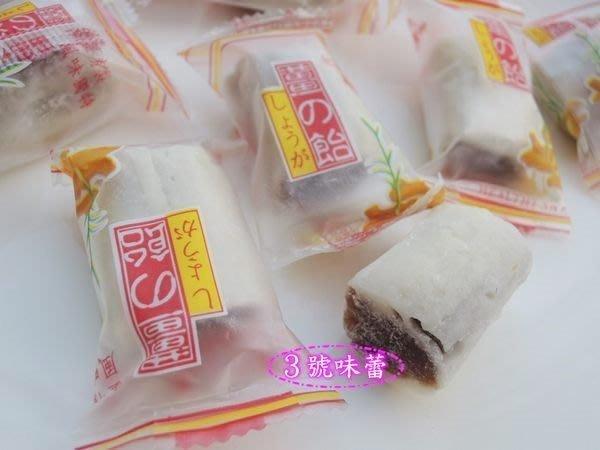 3 號味蕾~(單包裝)古早味白薑母糖300公克65元.叫人有感覺的味道.....
