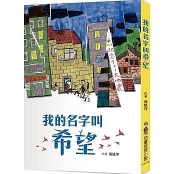 【小幫手2館】小魯  我的名字叫希望(三版)- 獻給921集集大地震中,身心受創的孩子們!