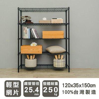 波浪架【UHO】《輕型》120x35x150cm 五層烤黑波浪鐵架
