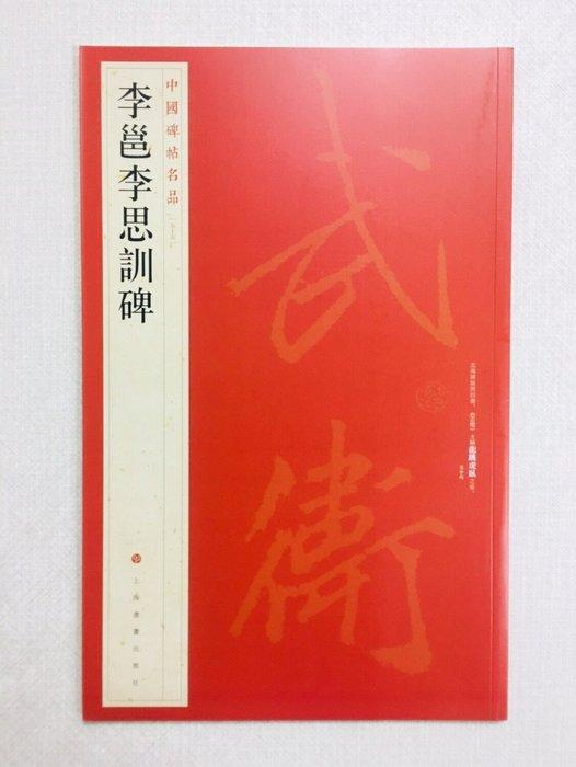 正大筆莊~『55 李邕李思訓碑』 中國碑帖名品系列 上海書畫出版社 (500058)