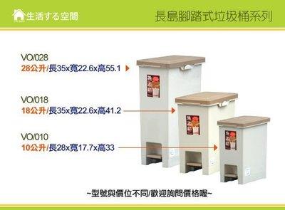 『6個以上另有優惠』VO018長島18L踏式垃圾桶/分類垃圾桶/直立式/資源分類回收/腳踏式垃圾桶/餐桌垃圾桶/生活空間