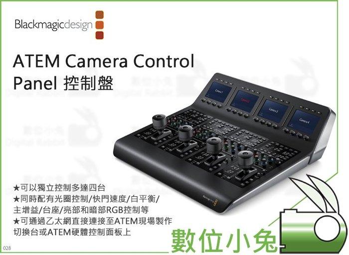 數位小兔【BlackMagic ATEM Camera Control Panel 控制盤】公司貨 控制台 專業 面板