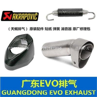 【好e家】AKRAPOVIC天蝎排氣 原裝零件配件 貼紙 彈簧 消音器  橡膠塞 現貨[機車排氣管]