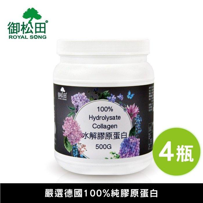 【御松田】100%水解膠原蛋白-家庭號(500g/瓶)-4瓶