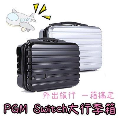 PGM Switch 大行李箱 主機配件 收納包 整理包 Nintendo