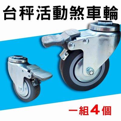 【輪子】台秤 活動輪 煞車輪 一組4個