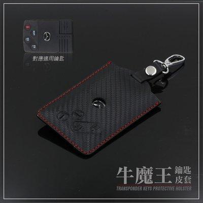 卡夢皮革 [ 牛魔王 鑰匙皮套 ] 馬自達汽車 MAZDA-3 MAZDA-5 卡片式 感應 晶片 鑰匙包