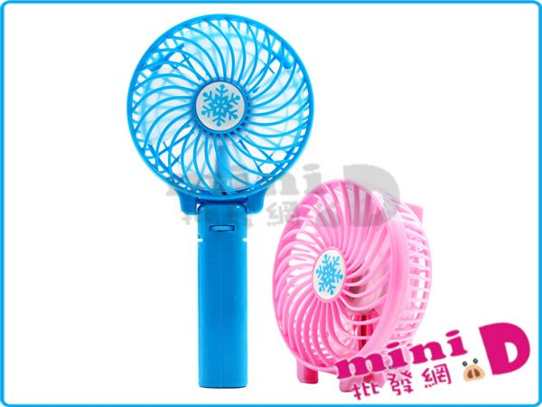 手提(USB充電)風扇  攜帶方便 輕便 迷你 小風扇 夏天 禮物 玩具批發【miniD】[9145350074]