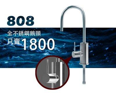 MIT台灣製* SGS認證 WSS808全不鏽鋼大彎鵝頸龍頭 淨水器龍頭 濾水/ RO水龍頭 無鉛水龍頭只賣1800元。