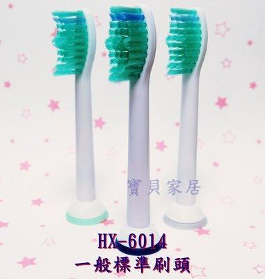 ?現貨?飛利浦 副廠PHILIP Sonicare電動牙刷刷頭HX6014ㄧ般標準刷頭 電動刷頭 牙刷頭