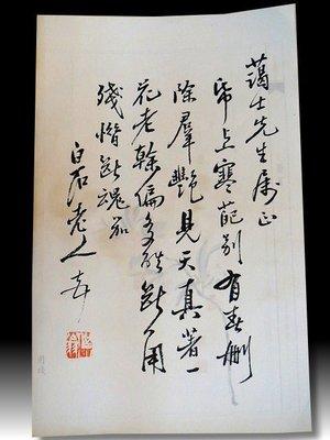 【 金王記拍寶網 】S1060  中國...