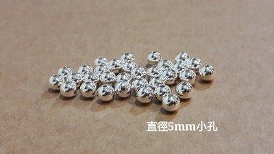 【玩石咖925純銀手創材料批發】925純銀 5mm 小孔銀珠 孔徑1.2mm 1顆/6$