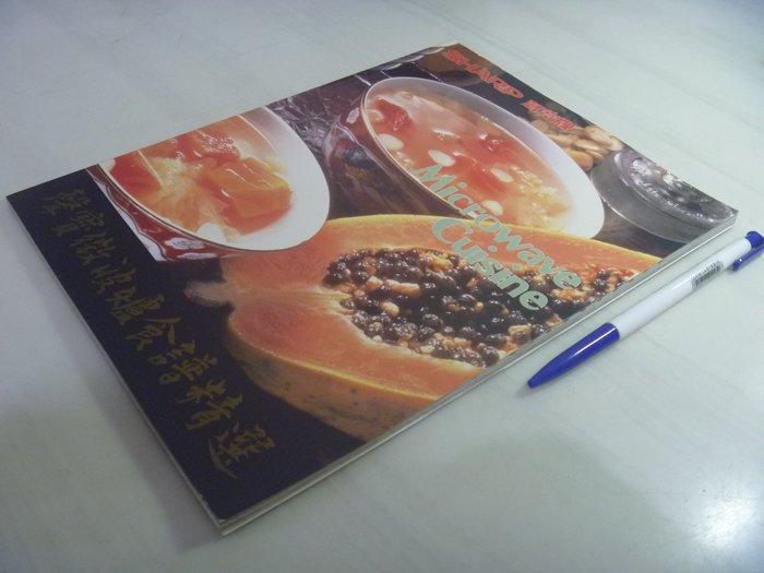 【月界二手書】聲寶微波爐食譜精選  〖餐飲〗AAS
