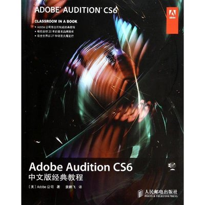 PW2【電腦】Adobe Audition CS6中文版經典教程