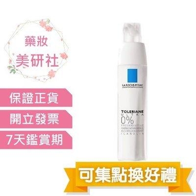 理膚寶水 多容安極效舒緩修護精華乳 (潤澤型) 40ML效期2023/04