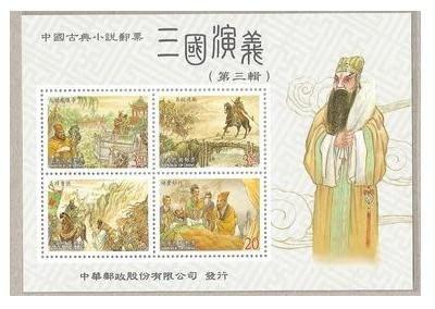 特477 中國古典小說郵票-三國演義 第三輯 小全張 上品