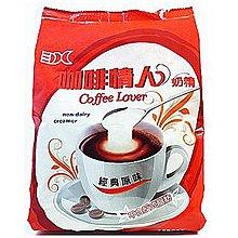 咖啡情人奶精(O)-經典原味 1kg*12入/箱 --【良鎂咖啡精品館】