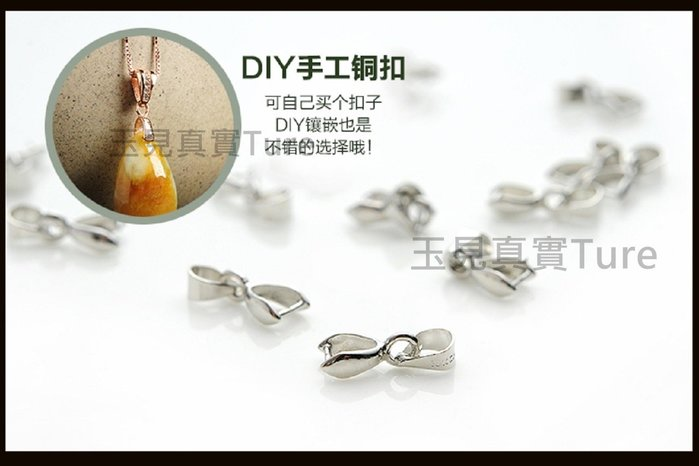 玉見真實 玉器用品-不鏽鋼瓜子釦(18mm大號)瓜子套扣 吊墜頭 寶石釦 夾扣 項鍊配件 飾品配件PCOTSB003