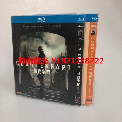 藍光光碟/BD 美劇 相對宇宙  Counterpart 1080P高清 1-2季完整版 簡裝 繁體字幕