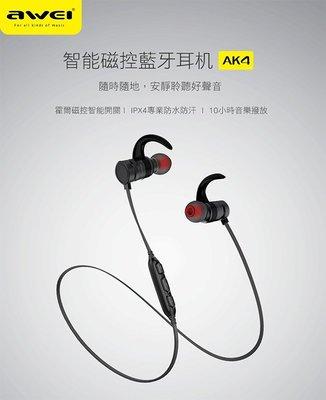 辛巴 用維 AWEI AK4 運動藍芽耳機 IPX4防水 磁控開關 入耳式 後掛式 藍芽耳機 藍芽4.1 待機長