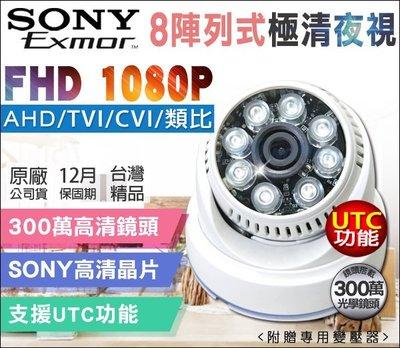 監視器 SONY晶片 1080P AHD 8陣列燈監視器攝影機 半球 DVR CAM室內監視器 台灣安防 監控線材