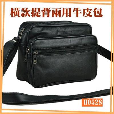 橫款提背兩用牛皮包HH0528 商務包...