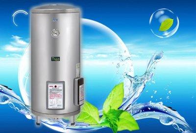 【水電大聯盟 】 和成牌 EH30BA4  儲熱式 電熱水器 30加侖