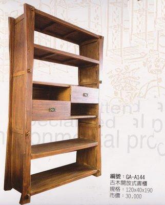 原木仿古書櫃書架開放式展示櫃 雙抽 紋理有層次  且較其他木質堅韌抗撞耐磨耐潮濕