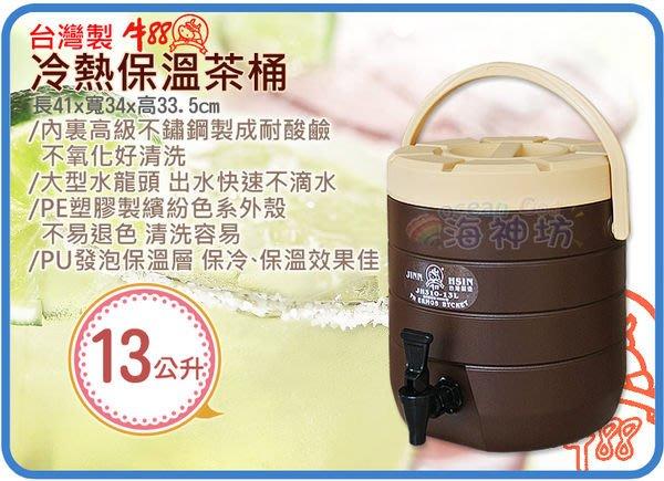 =海神坊=台灣製 牛88 保溫冰桶 營業用冷熱保溫茶桶 飲料桶 咖啡桶 啤酒桶 #304內膽 13L 6入5300元免運