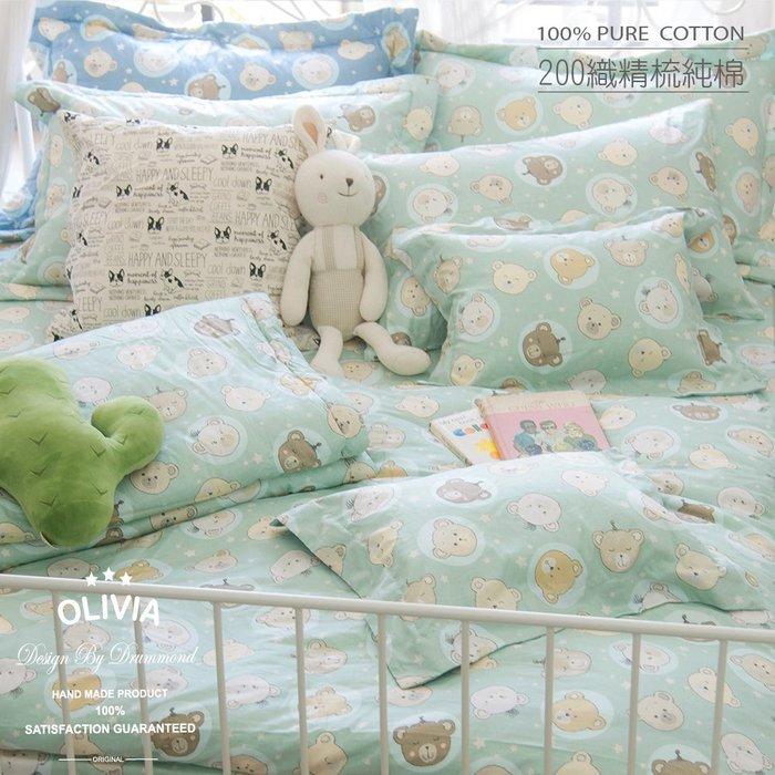 【OLIVIA 】單人床包夏日涼被三件組  【DR370 寶貝熊 綠】 童趣系列 精梳純棉 台灣製
