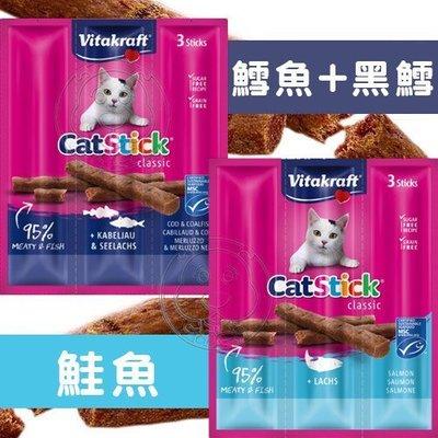 【🐱🐶培菓寵物48H出貨🐰🐹】德國vita貓咪肉條(貓咪最愛吃的肉條)*5組(共15支)特價152元 自取不打折