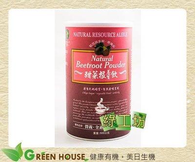 [綠工坊] 甜菜根養生粉 零蔗糖 綠源寶
