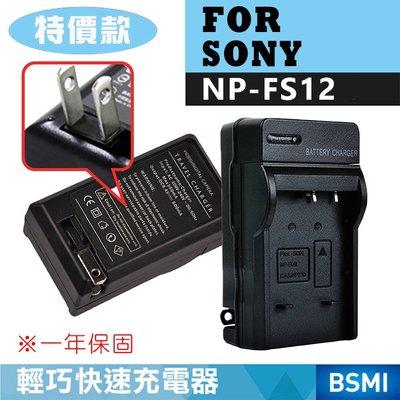 款~ ~索尼 SONY NP~FS12 副廠充 FS~12 一年  壁充座充 3c 相機周邊