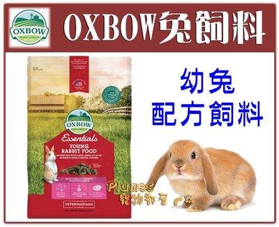 【Plumes寵物部屋】美國OXBOW《幼兔配方飼料》5磅-幼兔飼料 兔子飼料 兔飼料【可超取】