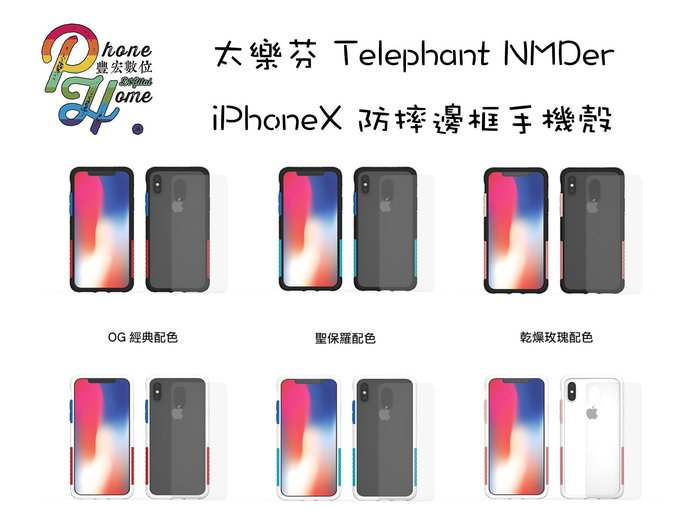 高雄【豐宏數位】Telephant 太樂芬 二代 背蓋款 NMDER iPhoneX 黑-乾燥玫瑰 防摔殼 送滿版玻璃貼