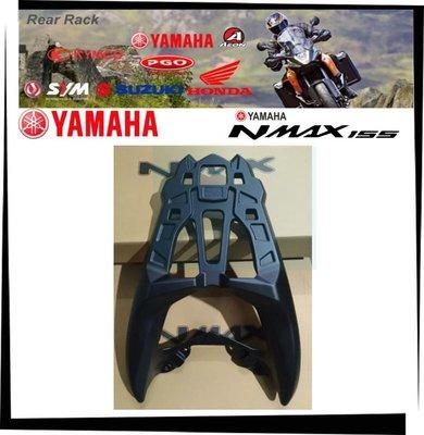 【TL機車雜貨店】YAMAHA N-MAX155 NMAX 2020/21年原廠型 副廠 後架 漢堡架 後箱架 後置物箱