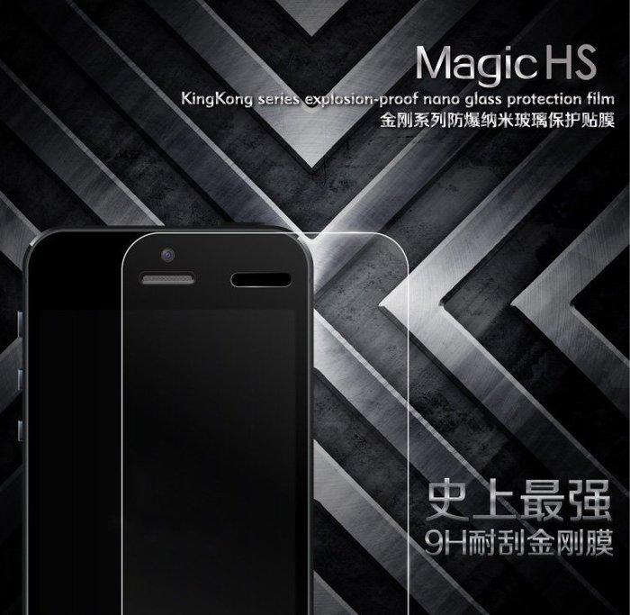 【鋼化保護貼】HTC Butterfly S  蝴蝶機 S 901E 玻璃螢幕保護貼 2.5D弧邊 0.3mm 9H硬度