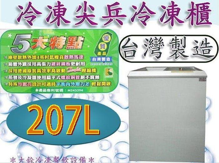 *大銓冷凍餐飲設備*台製玻璃對拉式冰櫃2尺,125公升【全新】貨到付款 免運費