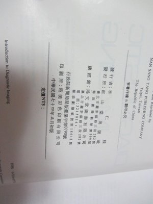 欣欣小棧 INTRODUCTION TO DIAGNOSTIC  IMAGING(A1-3櫃)