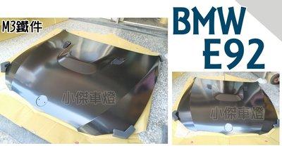 小傑車燈精品--全新 BMW E92 E93 320 328 335 M3 款 鐵件材質 E92 引擎蓋