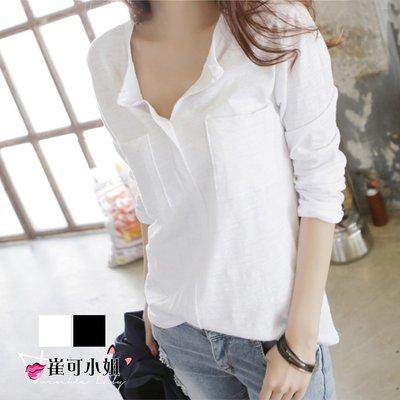 『現貨』春夏 純色竹節棉 寬鬆 長袖 上衣 T恤 【HI0043】- 崔可小姐