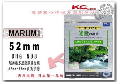 Marumi 52mm DHG ND8 超薄框 多層鍍膜 減光鏡 NIKON 50mm f1.4D f1.8D 28mm f1.4D 35mm f1.8G【凱西