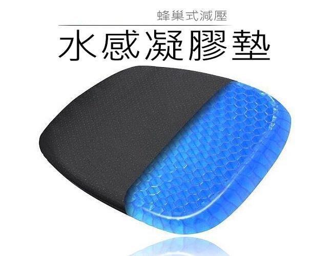水感凝膠椅墊 凝膠坐墊 多功能凝膠座墊 蜂巢式減壓 雞蛋坐墊