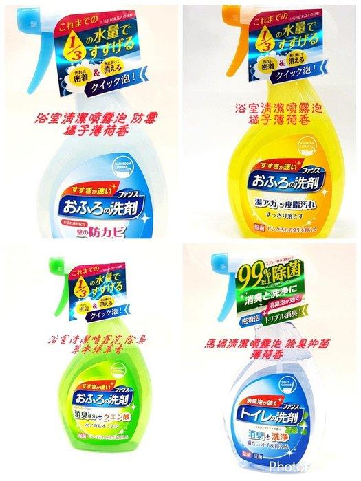 【日本 第一石鹼】浴室清潔噴霧泡380ml 系列✅特價79元
