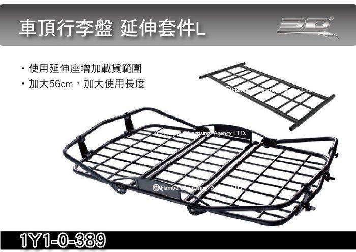 ||MyRack|| 3D Mats 車頂行李盤-延伸套件L 6103L專用 1Y1-0-389 *行李盤另購